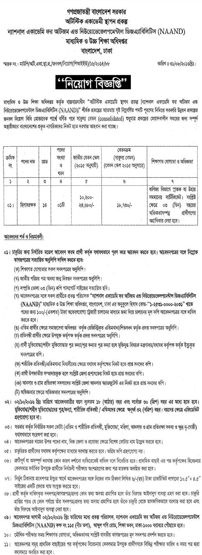 Directorate Of Secondary And Higher Education Job Circular  Job