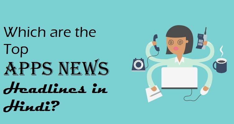 Which are the Top #Apps #News Headlines in Hindi?  #AppsNews    #LatestNews