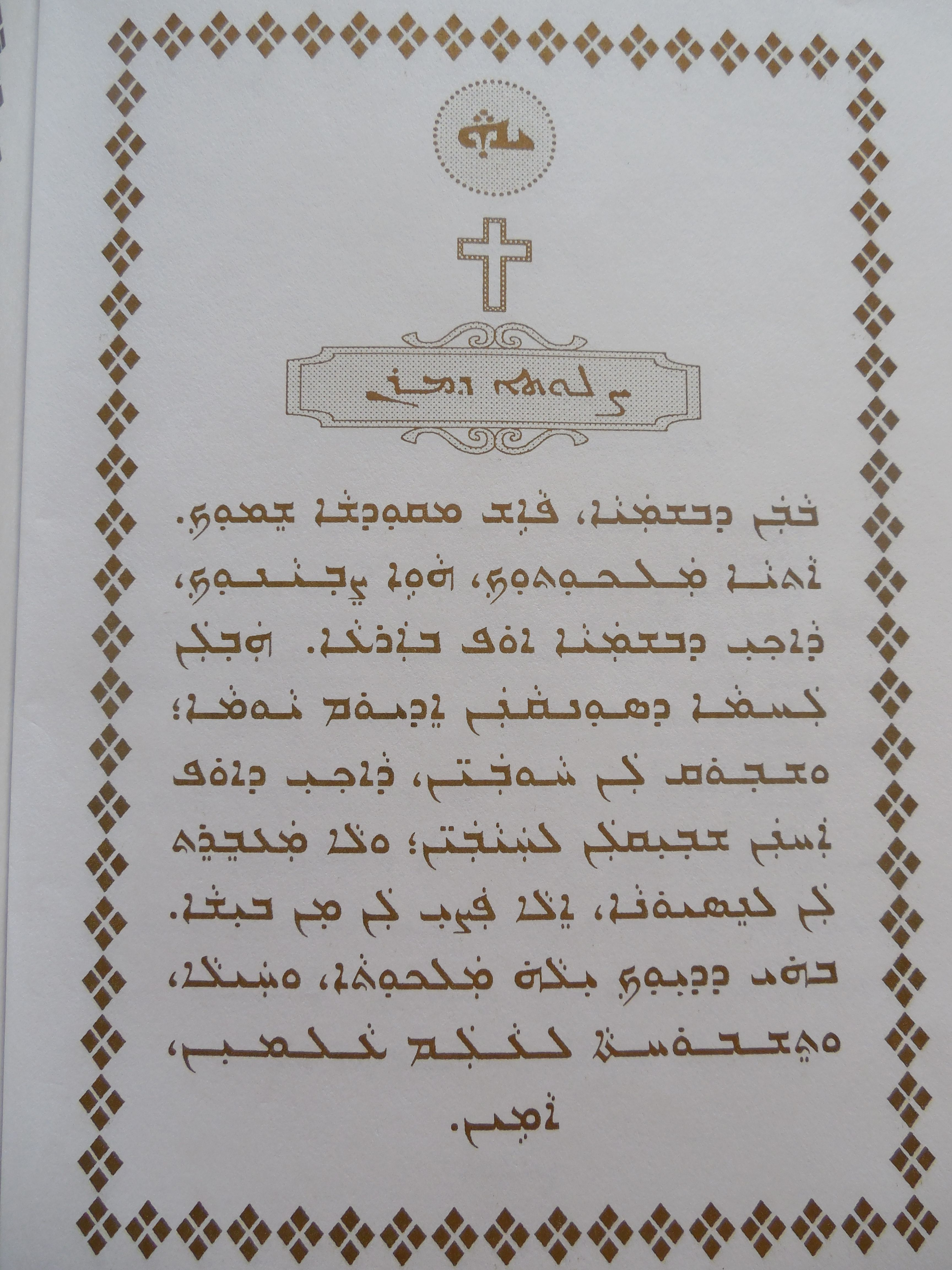 our lords prayer in aramaic posted by m k assyrian history and