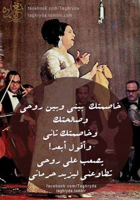 Pin By Dania Alaysh On Words In Arabic Funny Arabic Quotes Arabic Quotes Best Song Lines