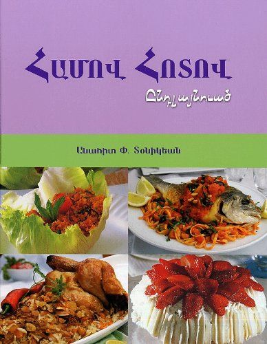 anahids gourmet cookbook