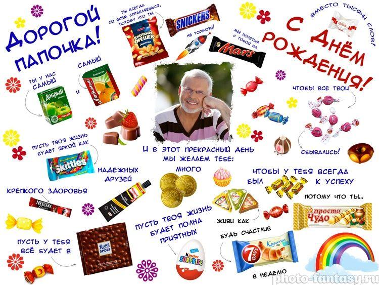 интересные поздравления в виде слов с продуктами известно, каким образом