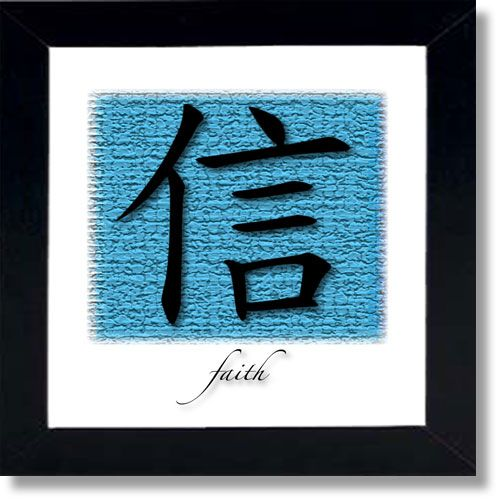 Chinese Symbols For Words Framed Wall Art These Chinese Symbols