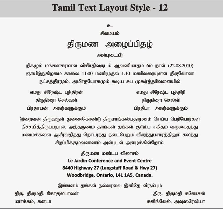 Wedding Invitation Wording In Tamil Font 3