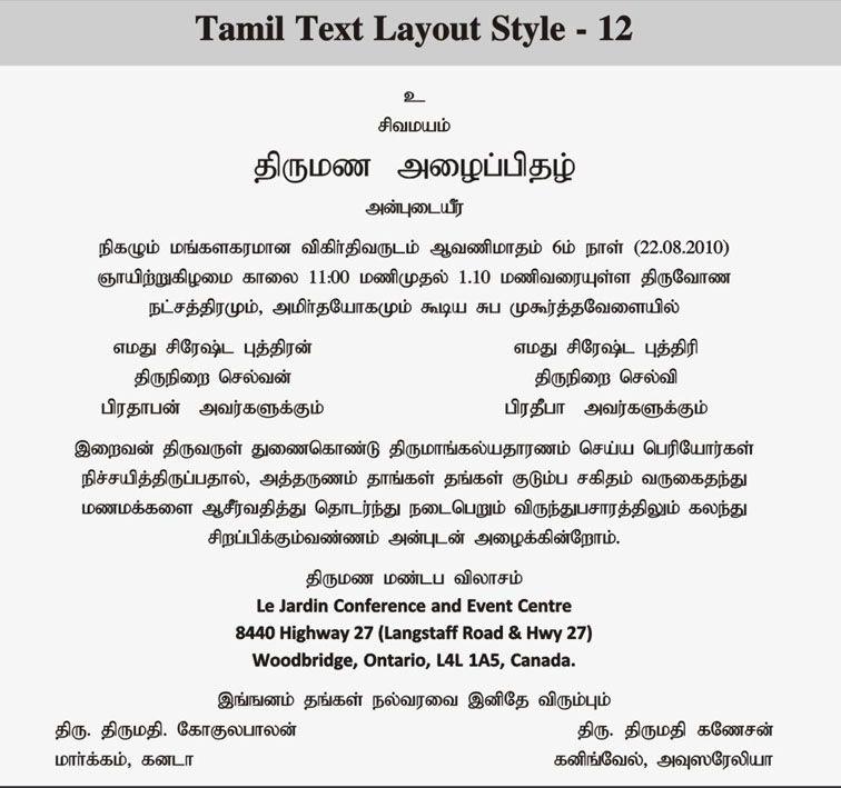 business wedding card wordings in tamil