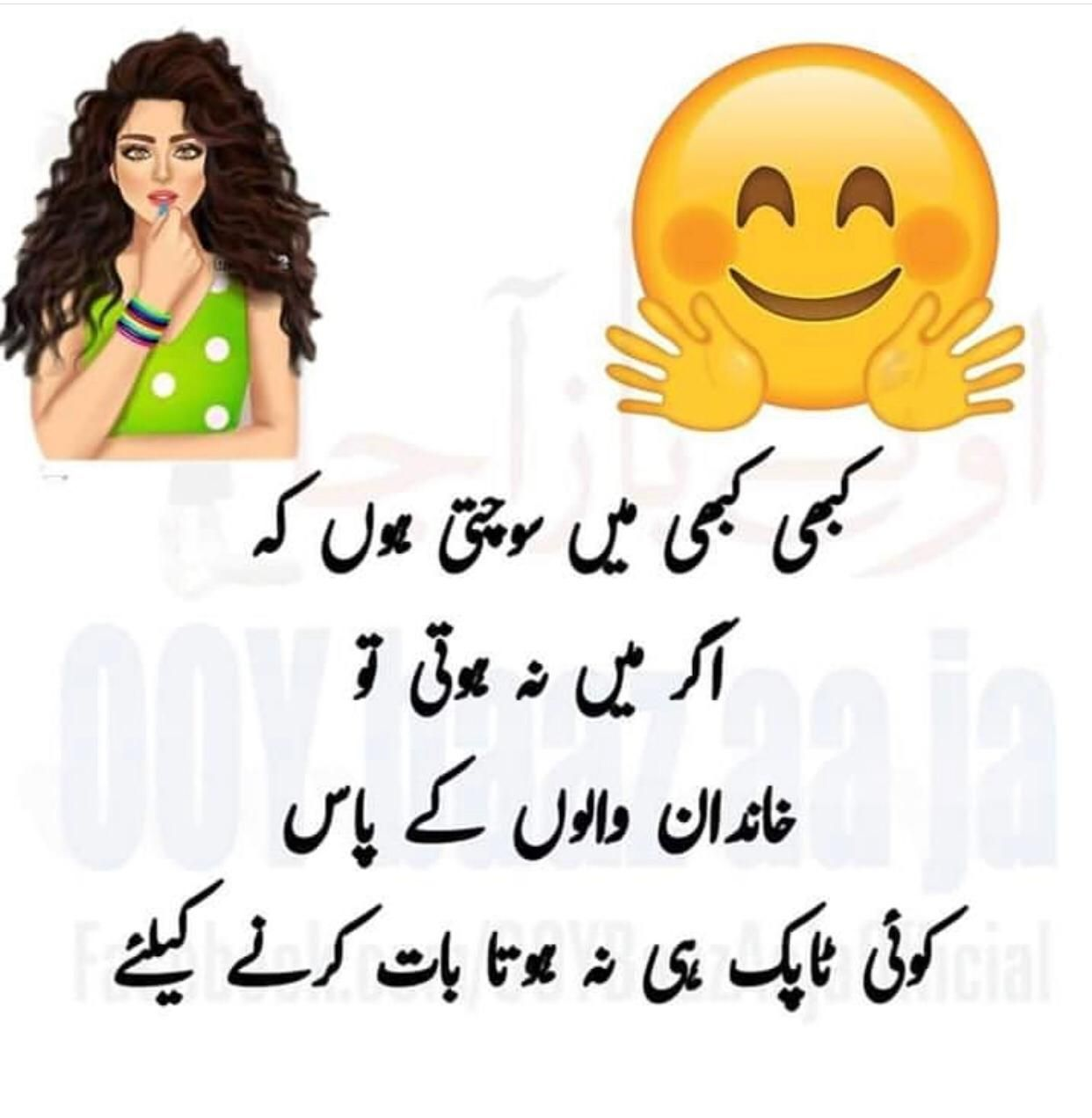 Pin By Sheema Said On Fun Time Funny Girl Quotes Funny Quotes Jokes Quotes