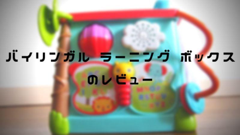 【知育玩具のレビュー】0歳から使えるバイリンガル ラーニング ボックス | オクラ遥ブログ