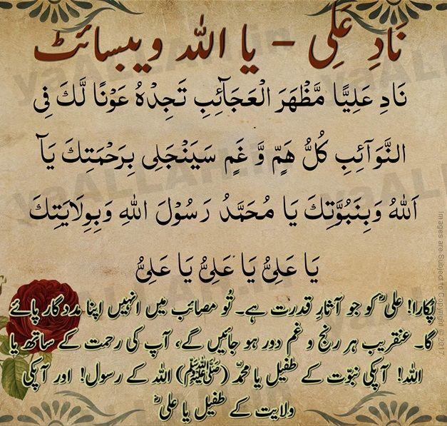 Warriors Meaning Into Urdu: Nad-e-ali Fazilat, Sunni-haqeeqat, Naad-e-ali In Urdu