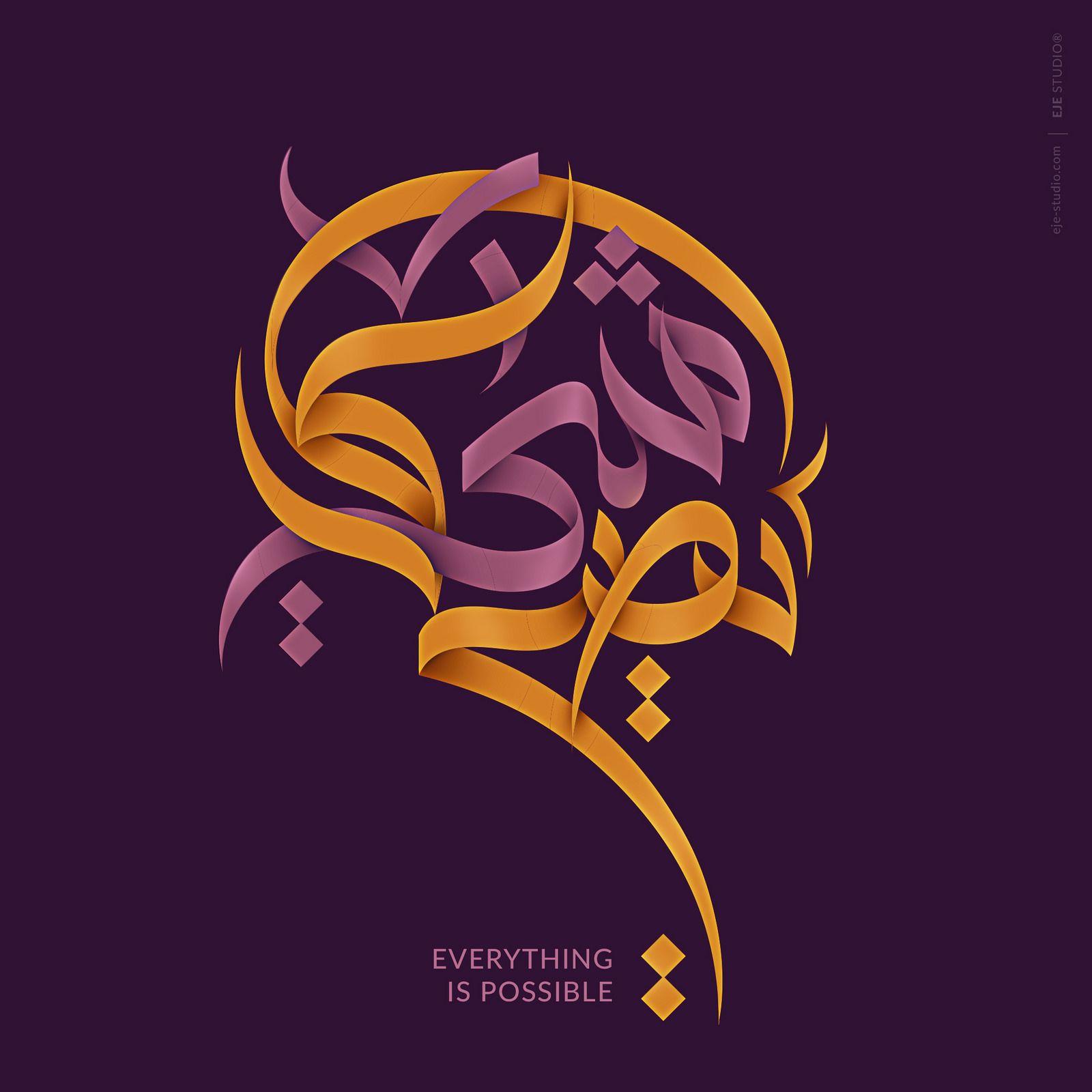 Modern Arabic Calligraphy By Eje Studio Ebrahim Jaffar Arabic Calligraphy Arabic Calligraphy Design Caligraphy Art