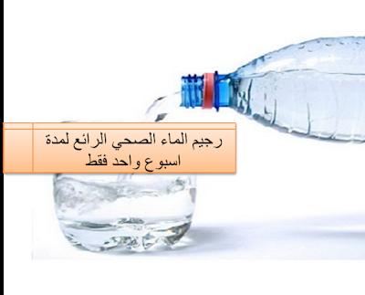 اقدم لك سيدتي طريقة ريجيم الماء للتخلص من الوزن الزائد رجيم الماء طريقة رائعة للقضاء على الدهون المتراكمة في الجسم نظام حمية الماء الصحية Water Diet Water