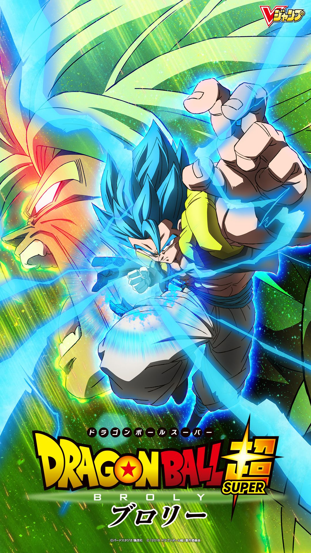 Dbz Wallpaper Android Download in 2020 Dragon ball super