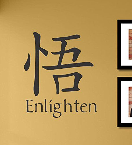 Japanese kanji Enlighten Vinyl Wall Art Decal Sticker ** You can get ...