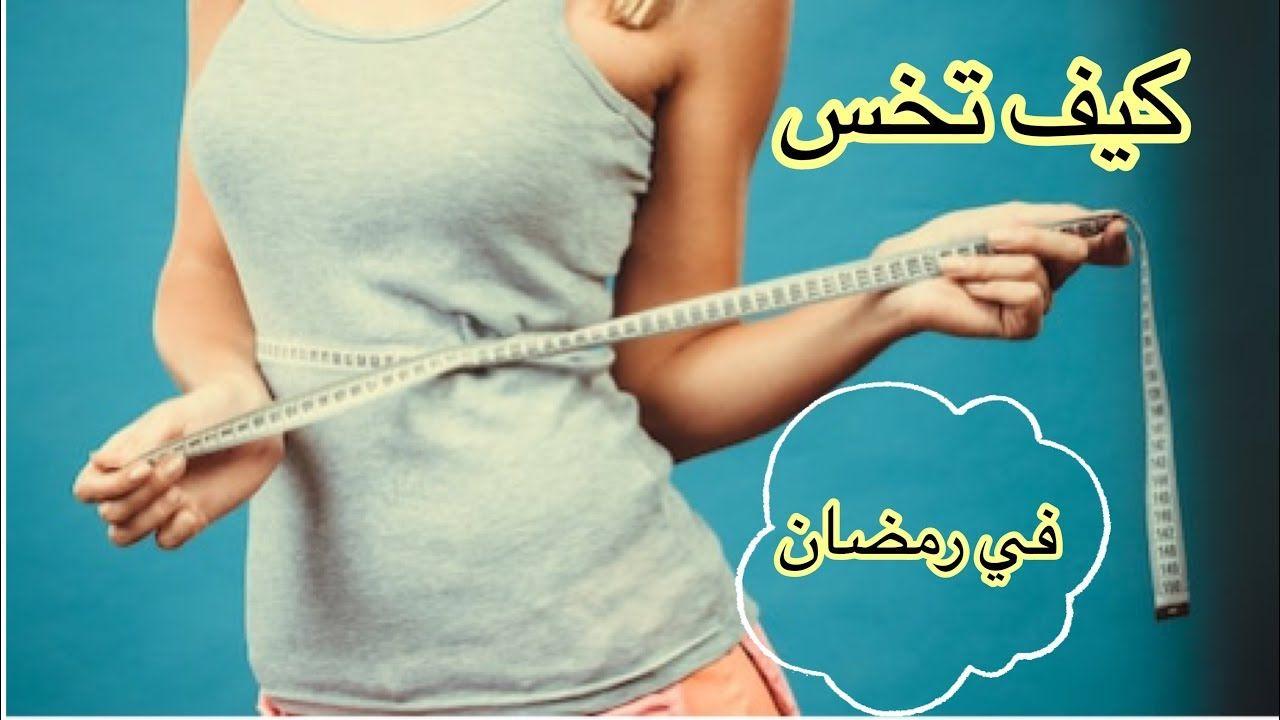 اهم نصائح انقاص الوزن في رمضان بدون حرمان مهم جدا رمضان Youtube Health Advice Health