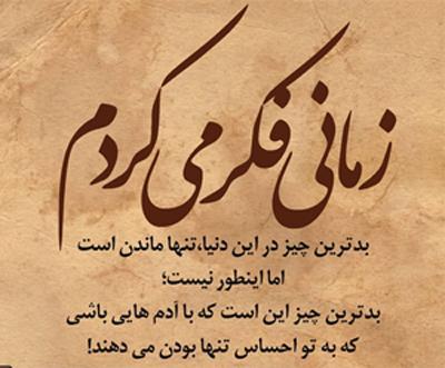 كاروان شعر Persian Quotes Holy Quotes Text On Photo