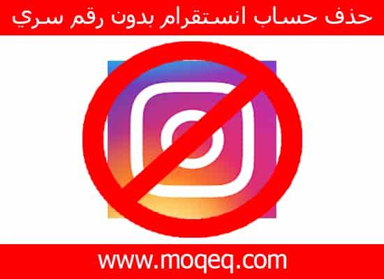 حذف حساب انستقرام بدون رقم سري من الايفون والاندرويد نهائيا اومؤقت برامج موقعك Delete Instagram Pinterest Logo Tech Company Logos