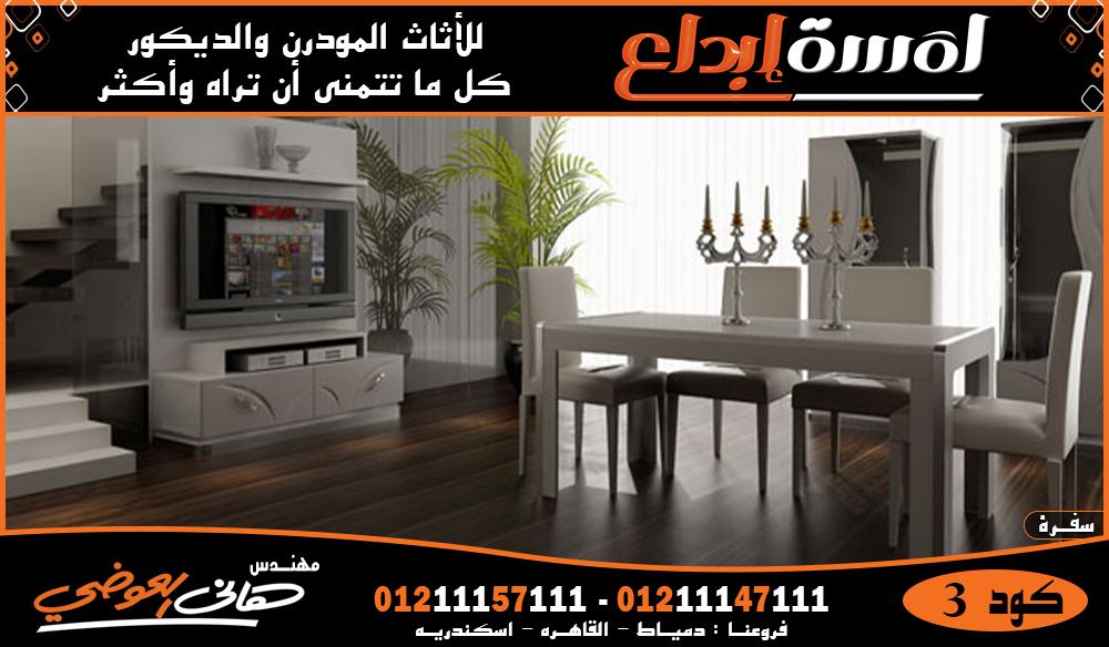 تصميم السفر بالوان وافكار جديدة اجدد موديلات سفرات المطابخ Modren Dining Rooms For Kitchens اثاث Flat Screen Electronic Products Flatscreen Tv