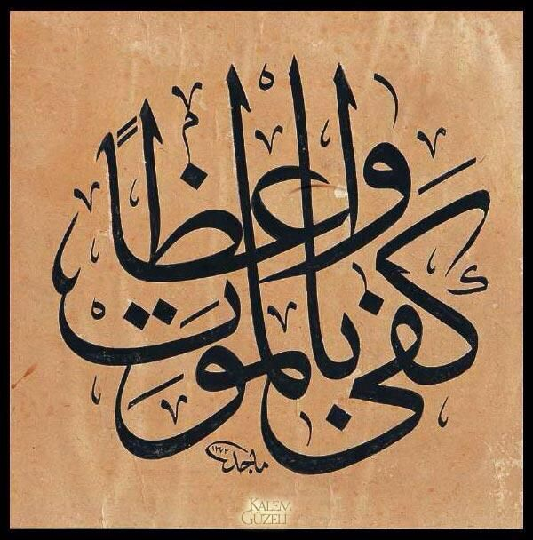 Bader Aljafen Bjafen Twitter Islamic Art Calligraphy Islamic Calligraphy Arabic Calligraphy Art