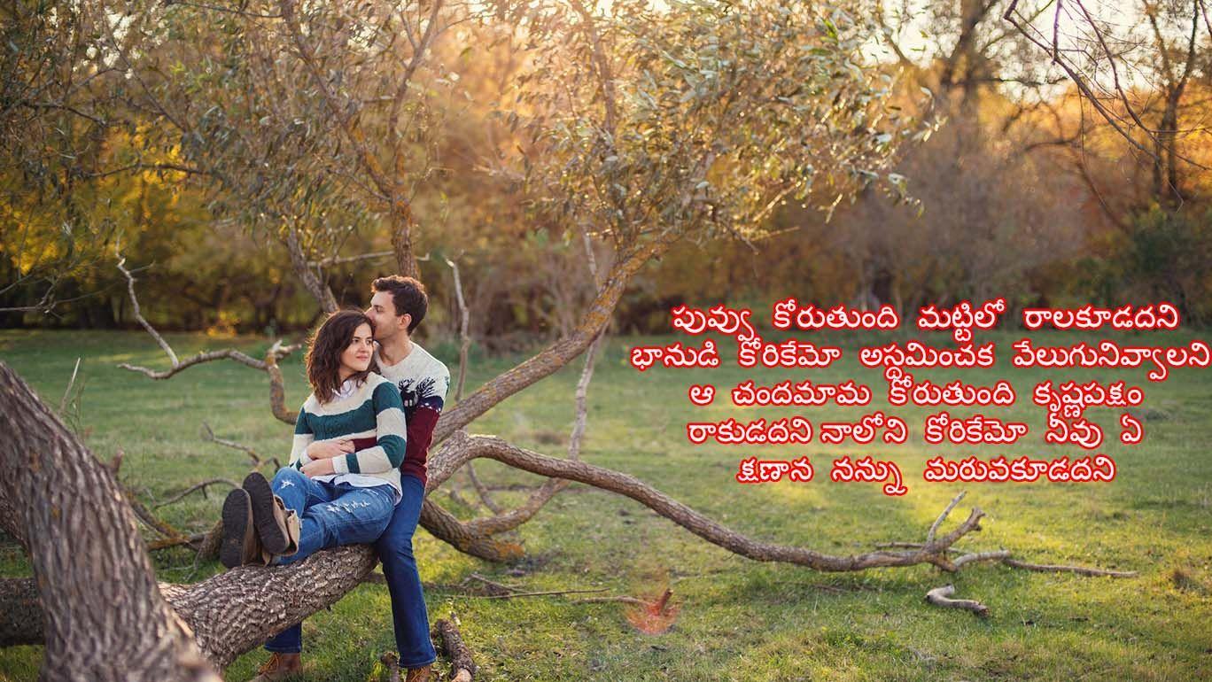 Popular Wallpaper Love Telugu - 52b54fa70bb8b86fc2e057351d985e1d  Perfect Image Reference_42398.jpg