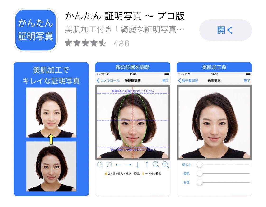 石田彩 ラピスラズリ On Twitter 証明写真 シンプル スキンケア アプリ 検索