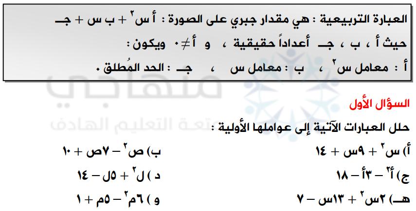 منهاجي متعة التعليم الهادف تحليل العبارة التربيعية Math Math Equations