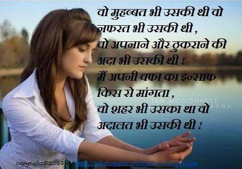 Sad Bewafa Love Hindi Status For Whatsapp Facebook Whatsapp