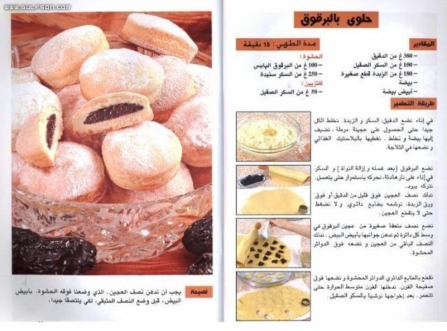 بسكويت بالبرقوق Food Breakfast Recipes