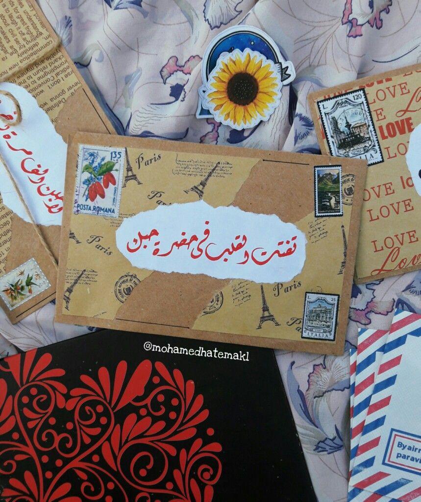 تفتت القلب في حضرة حبك New One للطلبات ارسال رساله علي الواتس اب 01279311710 Letter A Crafts Diy Crafts For Gifts Crafts