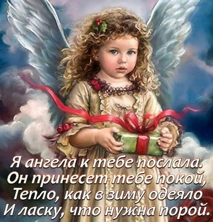 Пожелания с открытками ангелочки
