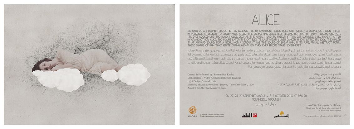 Alice post card design theater performance by sawsan bou