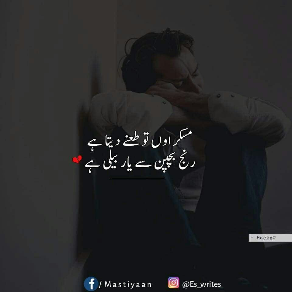 Best Poetry Quotes Of Love In Urdu: Mastiyaan,urdu Shairi,best Urdu Poetry,urdu Poetry,sad
