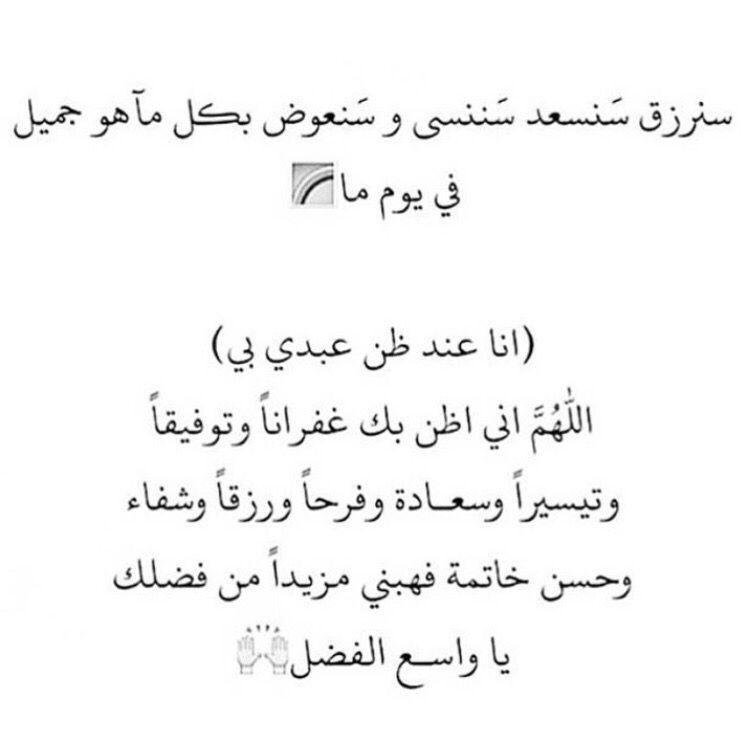 أحسنوا الظن بالله Words Arabic Words Quotes
