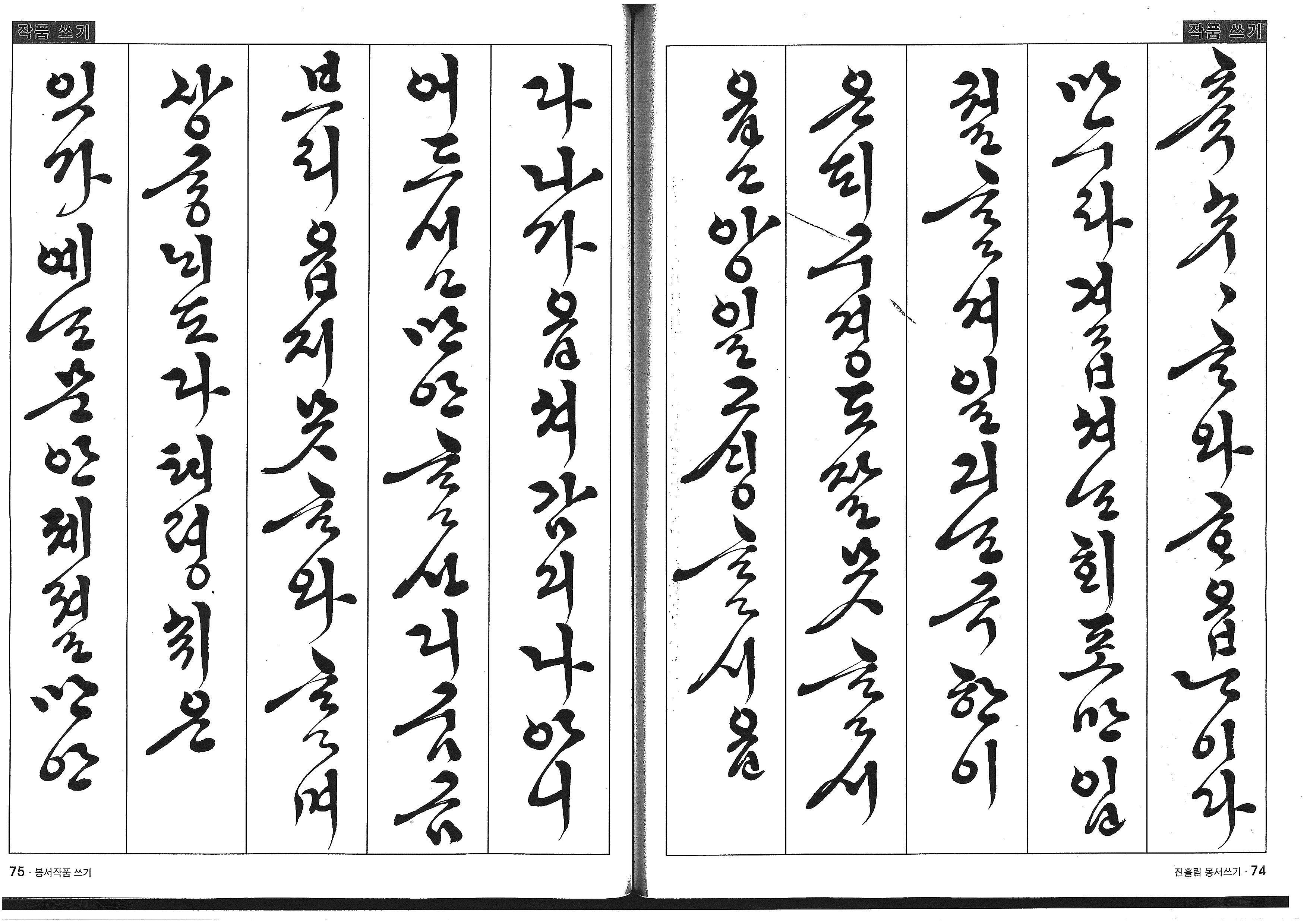 T115b R1 김세현 06 한권으로 쓰는 한글서예 판본 고체에서 진흘림 봉서까지 이재욱 한글 진흘림을 연구한 이재욱의 작품이다 작가가 서예에 대한 공부의 과정이 드러나도록 책의 순서를 정했다고 한다 봉서란 밀봉된 편지를 뜻한다 봉서를