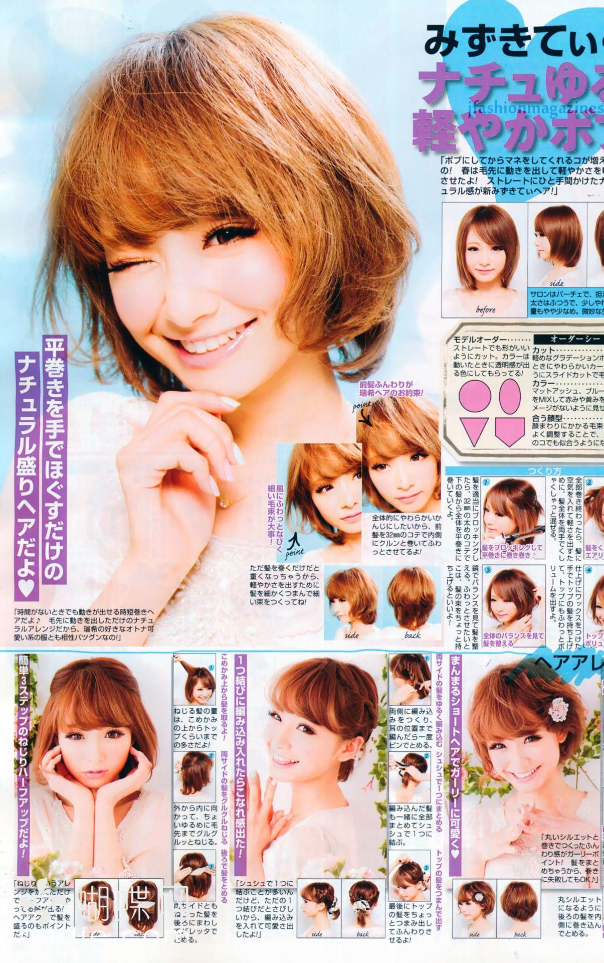 Japanese short hairstyle - Popteen   Gyaru hair, Kawaii hair tutorial,  Japanese hairstyle