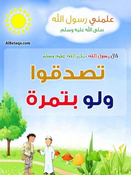 الصدقه Arabic Alphabet For Kids Islam For Kids Learning Arabic
