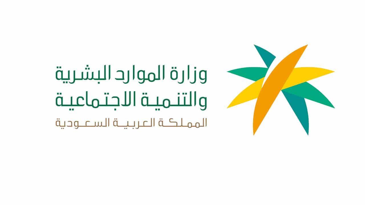 السعودية رابط وطريقة حجز موعد مكتب العمل وزارة الموارد البشرية 2021 In 2021