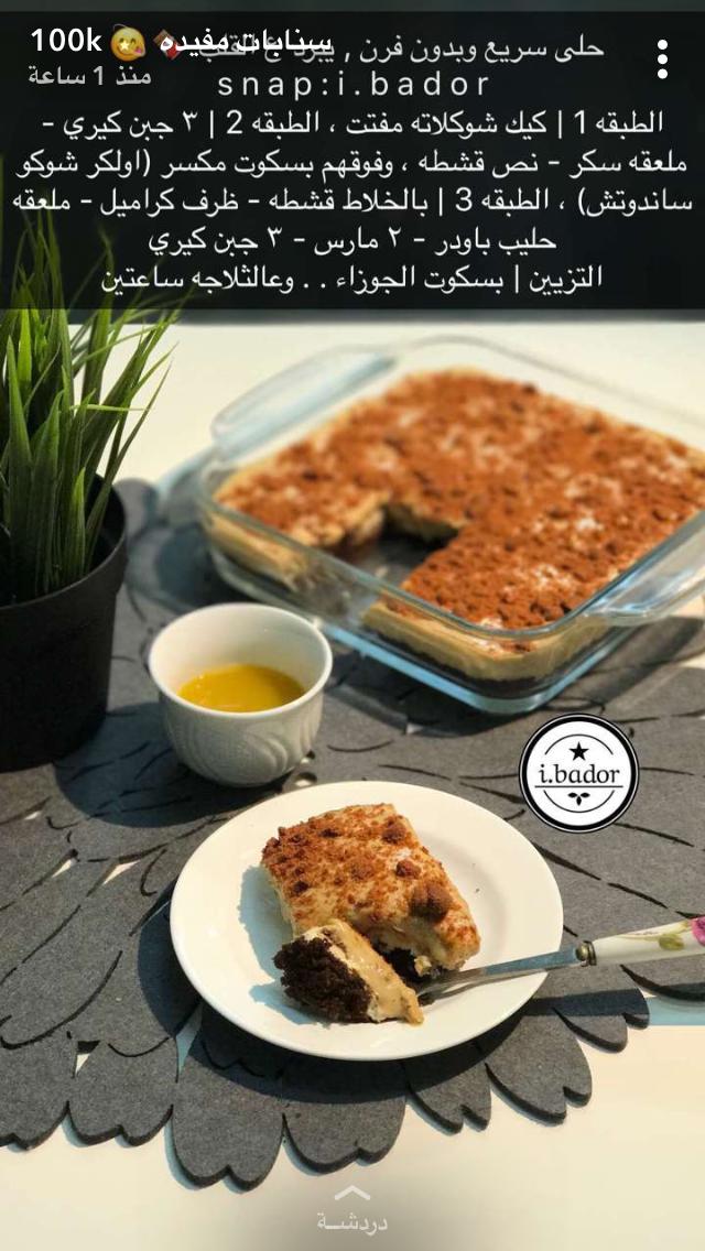 Pin By Riiaa X On Gateau Food Drinks Dessert Yummy Food Dessert Cooking Recipes Desserts