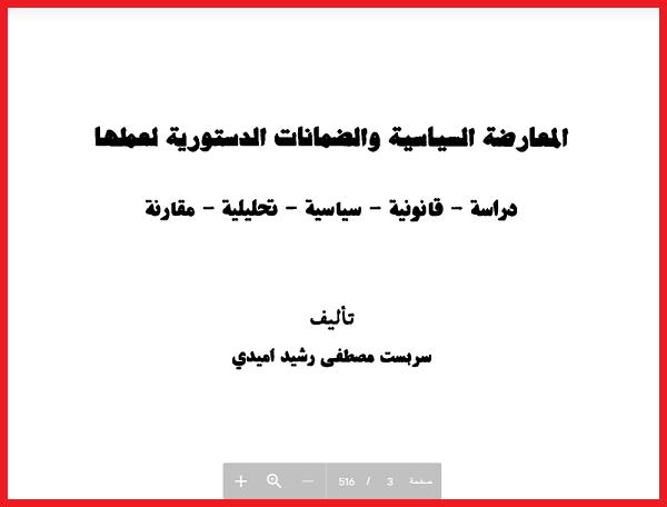 تحميل كتاب المعارضة السياسية والضمانات الدستورية لعملها Pdf Home Decor Decals Books Decor