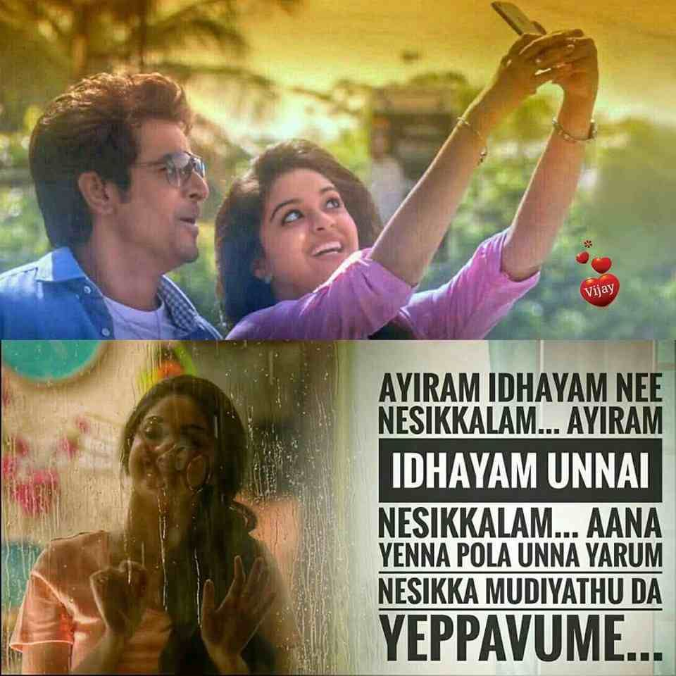 One Way Love Quotes In Malayalam: Pin By Nebravichandren2012 9382173853 On Remo Quotes