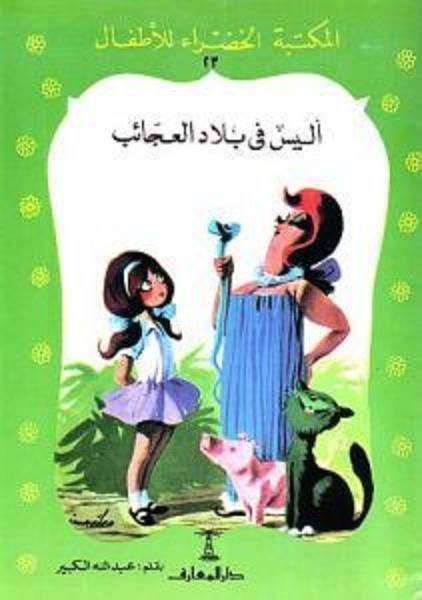اليس في بلاد العجائب Kids Story Books Favorite Childhood Books Childhood Books