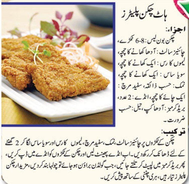 Cookingfun chicken recipes in urdu food pinterest recipes cookingfun chicken recipes in urdu forumfinder Images