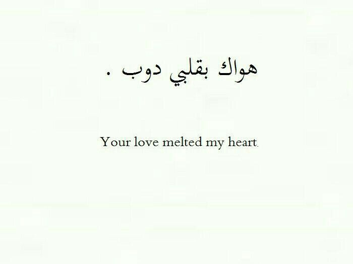 Your Love Melted My Heart Arabicenglish عربي وانكليزي