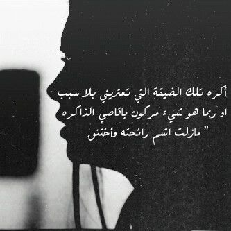 Pin By Angel Farah On Bel عrby Words Quotes Quotations Words