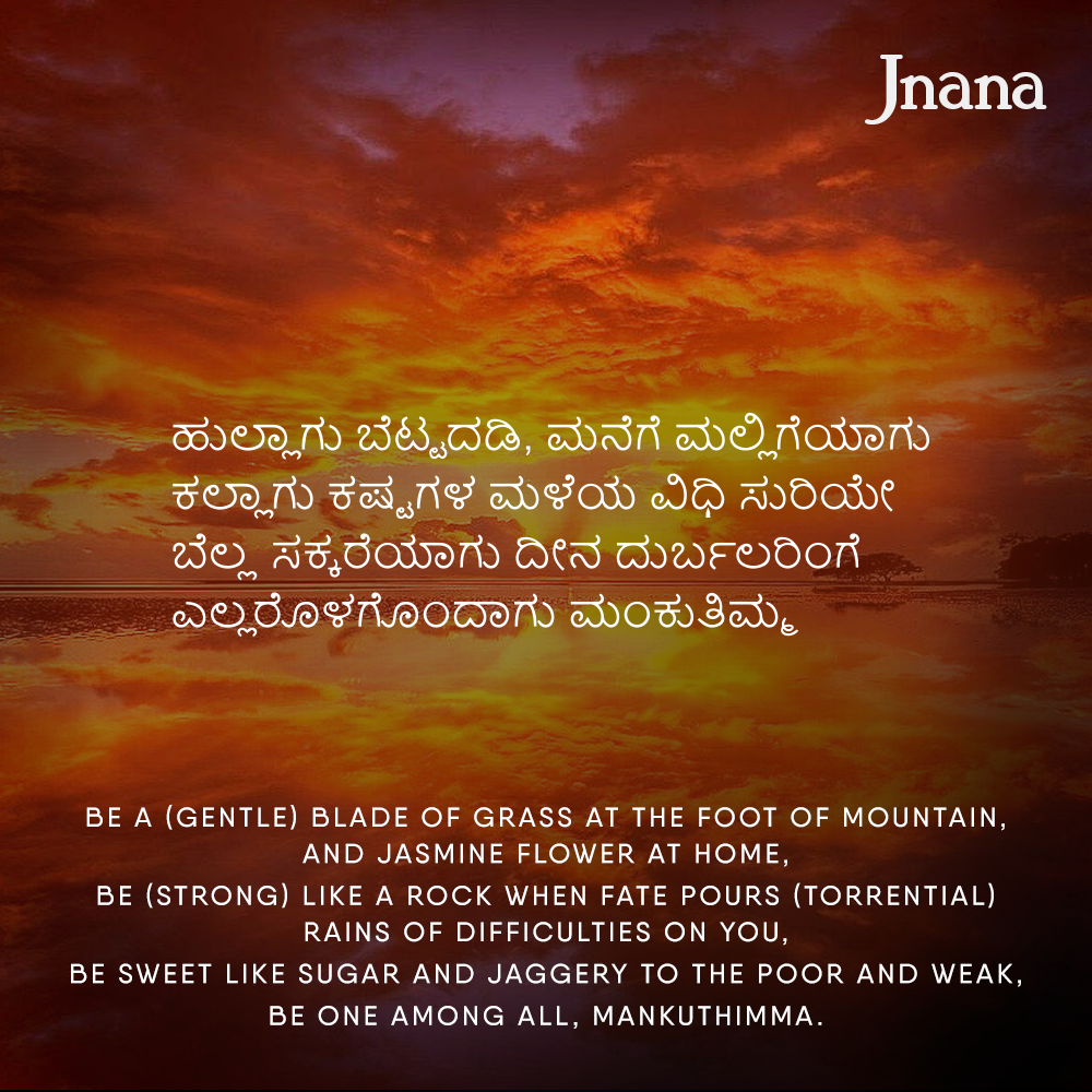 Life Teaching Quotes In Kannada