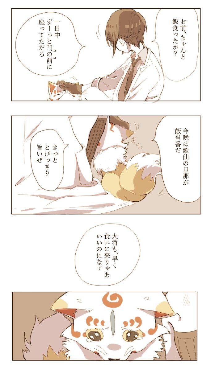 薬研くん中心まとめ③ [13]