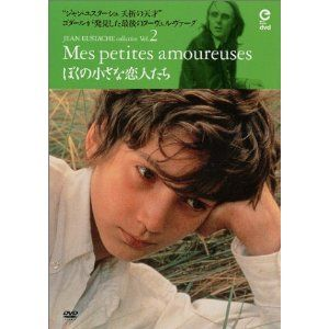 ジャン・ユスターシュ / ぼくの小さな恋人たち '74フランス