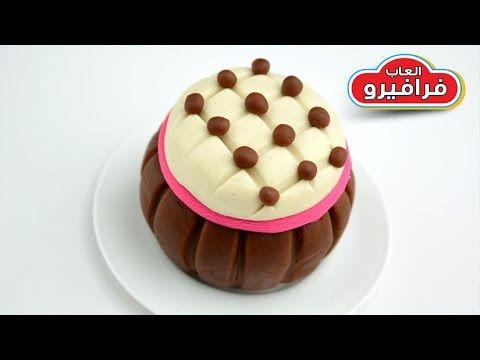 العاب بنات طبخ عجين الصلصال ولعبة تشكيل صلصال للاطفال الكب كيك Desserts Food