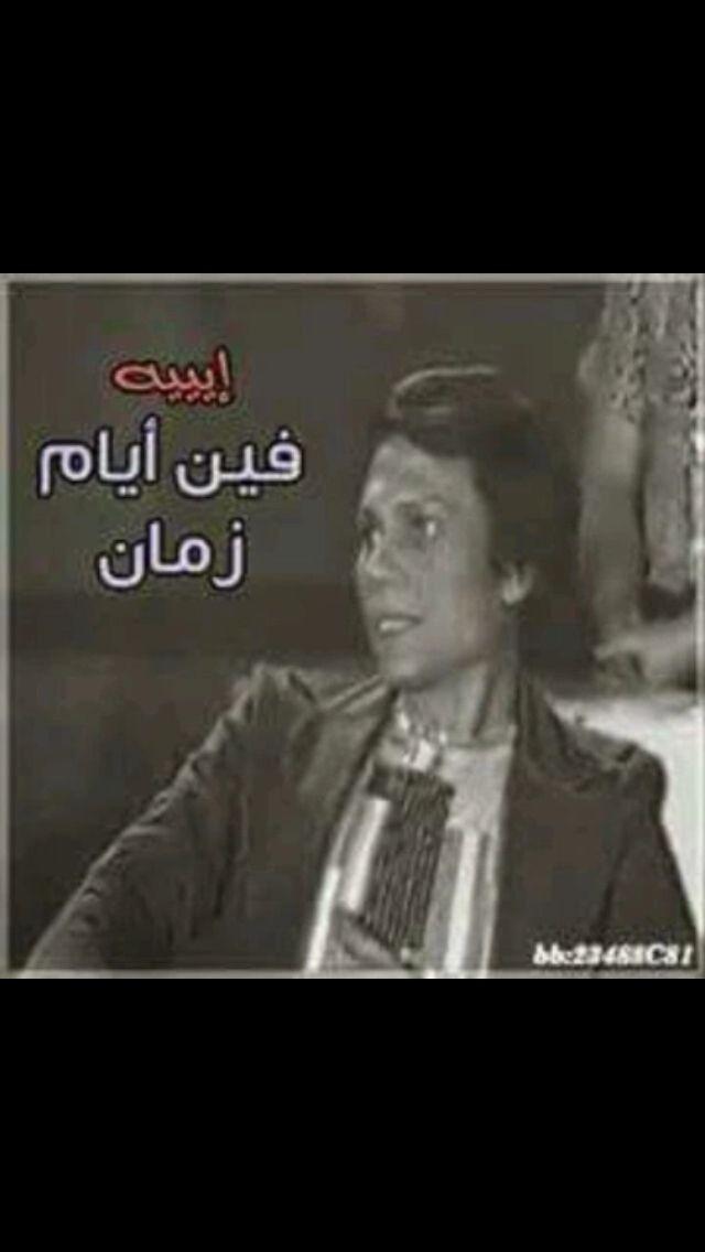 فين ايام زمان Arabic Jokes Funny Quotes Funny
