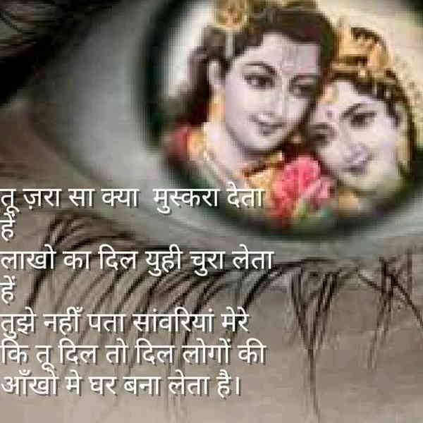 Krishna Radha Love Quotes Hindi : Radha Krishna Love Quotes (87) Krishna Pinterest Love quotes ...