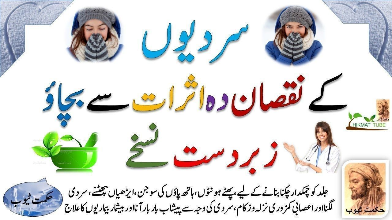 Health Tips Health Remedies In Urdu Hindi Beauty Tips Health Winter Dise Everydaybeautytips Beautytipss In 2020 Beauty Tips In Urdu Fitness Tips For Men Skin Care Tips
