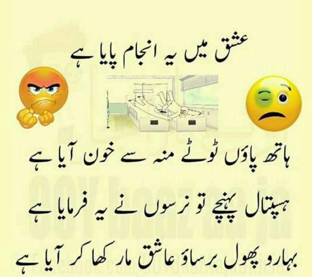 By Hajra Mast Hai Fun Quotes Funny Very Funny Jokes Poetry Funny